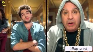 أغنية فلافل فيديو كليب ||انا عربي|| الذي هزت الاجانب و العرب مضحكة | I say 3arbi| HD