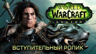 Вступительный ролик World of Warcraft: Legion