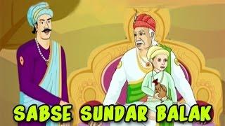Akber Birble Ki Kahani | Sabse Sundar Balak | Popular Stories For Kids In Hindi