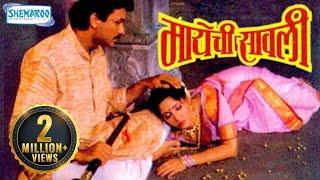 Maayechi Sawali | Popular Marathi Full Movie | Ajinkya Deo | Ashwini Bhave | Vijay Chavan