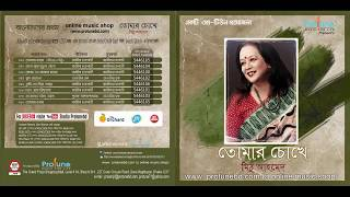 Tumar Cokhe By Mithu Ahmed || Audio Jukebox || Protune