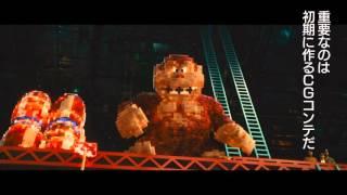 映画『ピクセル』メイキング特別映像
