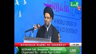 Hussain (as) Day 8th Safar 1439/2017 - Ayatullah Aqeel Al Gharavi