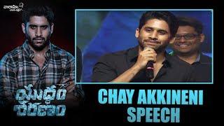 Chay Akkineni Speech at Yuddham Sharanam Audio & Trailer Launch | Srikanth, Lavanya Tripathi