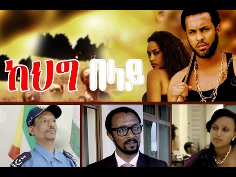 Ethiopian Movie kehig Belay 2016 Full Movie ከህግ በላይ ሙሉ ፊልም
