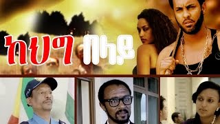 Ethiopian Movie - kehig Belay 2016 Full Movie (ከህግ በላይ ሙሉ ፊልም)