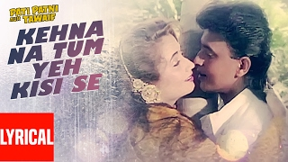 Kehna Na Tum Yeh Kisi Se Lyrical Video  | Pati Patni Aur Tawaif | Mithun Chakraborty, Salma Agha