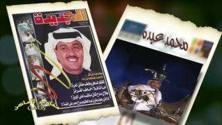 فواصل من مشوار فنان العرب محمد عبده - 3 - الصحافة