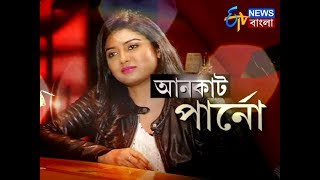 UNCUT PARNO | ETV News Bangla