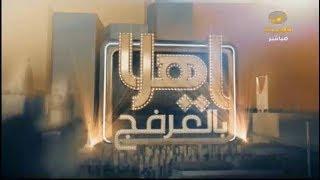 ياهلا بالعرفج 19 سبتمبر 2018 - حلقة خاصة للوطن بمناسبة اليوم الوطني 88