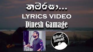 Thamarasa (තමරසා) - Dinesh Gamage  [lyrics video]