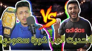 اتحديت لاعب كورة سعودي !!! | انا ضد فارس الحميد