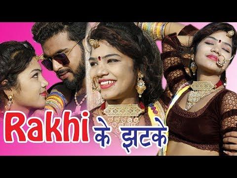 Xxx Mp4 राखी रंगीली 2018 का धमाकेदार सांग जानू के झटके Latest Rakhi Rangili DJ Song HD 3gp Sex