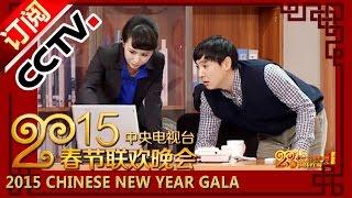 2015 央视春节联欢晚会 小品《投其所好》沈腾 马丽 杜晓宇   CCTV春晚