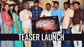 Sarovaram Movie Teaser Launch | Suresh Yadavalli | TFPC