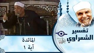 الشيخ الشعراوي | تفسير سورة المائدة، (آية ١)