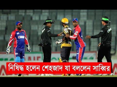 সাব্বির রহমানের জরিমানা আর নিষিদ্ধ হলেন শেহেজাদ   Sabbir Rahman   Shahezad   Bangla News Today