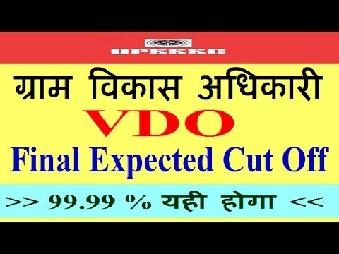 Xxx Mp4 UPSSSC VDO Final Expected Cut Off ।। ग्राम विकास अधिकारी फाइनल कट आँफ 3gp Sex