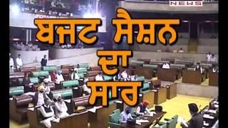 Punjab Vidhan Sabha Budget Session 2016