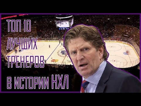 ТОП 10 лучших тренеров в истории НХЛ