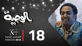 مسلسل الوصية | الحلقة الثامنة عشر  | AL Wasseya Episode 18