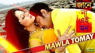 Mawla Tomay | Bangla Movie Songs 2018 | ft Emon | by Pulok | HD1080p | Jane Na A Mon