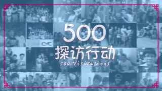 500 Visitations Promo . Chinese New Year 2015. FGA CY