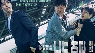 تعرف على المسلسل البوليسي الكوري الجديد  - المبارزة -( Duel)