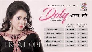 Ekla Hobi - Doly Sayantoni New Song - Full Audio Album