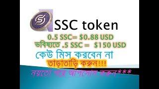 SSC token just singn up and get 0 5 SSC token future price 150 dollar   Airdrop 2018   BDtech24