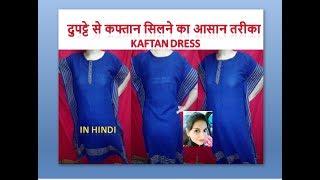 दुपट्टे से काफ्तान सिलने का आसान तरीका Kaftan Dress | in hindi