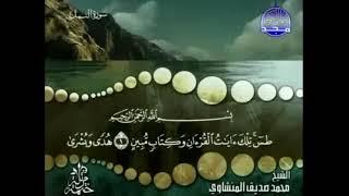 سورة النمل كاملة ترتيل الشيخ محمد صديق المنشاوي من قناة المجد للقرآن مع الكلمات