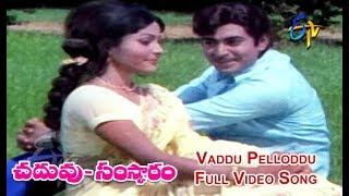Vaddu Pelloddu Full Video Song | Chaduvu Samskaram | Satyanarayana | Gummadi | ETV Cinema