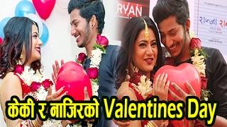 Valentine Special Day Najir Husen & Keki Adhikari || यस्तो छ केकी अधिकारि र नाजिर हुसेन  बिच