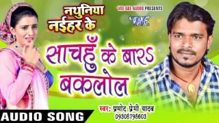साचहुँ के बार बकलोल - Bara Baklol - Nathuniya Naihar Ke - Pramod Premi - Bhojpuri Hot Song 2016 new