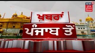 ਅੱਜ ਸ਼ਾਮ ਦੀ ਤਾਜ਼ਾ ਖ਼ਬਰਾਂ | EVENING PUNJABI NEWS | January 16, 2019