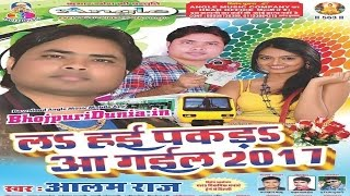 CHALA PICNIC MANAY  #Alam Raj # La Hai  Pakada Aa Gail 2017