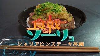 食戟の僧侶 一品目 【シャリアピンステーキ丼編】 食戟のソーマ