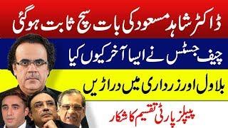 Live with Dr.Shahid Masood   8-January-2019   CJP   Zardari & Bilawal   Zk Official