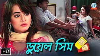 ডুয়েল সিম - Dual Sim | Full Bangla Natok |  DA Tayeb, Israt Jahan Isha