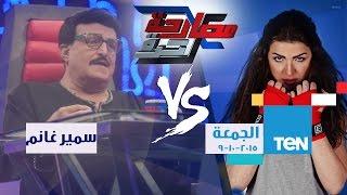 مصارحة حرة | Mosar7a 7orra - حلقة كوميديا جدًا مع الفنان سمير غانم