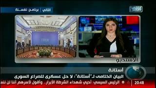 نشرة التاسعة من القاهرة والناس 24 يناير