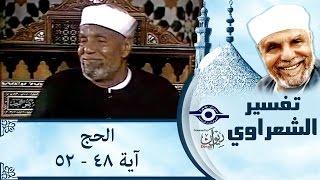 الشيخ الشعراوي | تفسير سورة الحج، (آية ٤٨-٥٢)