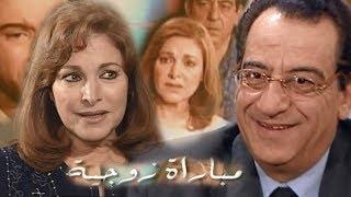 مباراة زوجية | تتر البداية غناء: دنيا سمير غانم - محمد محيي