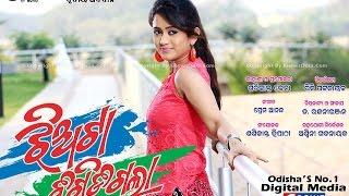 Jhia Ta Bigidi Gala Odia New Movie Video
