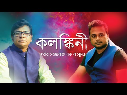 Xxx Mp4 Kalonkini । কলঙ্কিনী । F A Sumon Gorib Sanjoy । New Special Bangla Song 2018 3gp Sex
