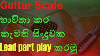 Hanthanata payana sanda guitar lesson අමරසිරි පීරිස්  |sinhala guitar lesson|