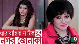Bangla funny Natok | Nagar Jonaki | EP - 82 | Raisul Islam Asad, Intekhab Dinar, Jenny