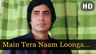 Main Tera Naam Loonga - Amitabh Bachchan - Bemisal Movie Songs - Sheetal - Kishore Kumar Hits