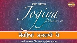 ਜੋਗੀਆਂ ਮਤਵਾਰੋ ਰੇ | Jogiya Matwaaro Re | Shabad | Bhai Sarbjeet Singh | Jatha G.Parmeshar Dwar